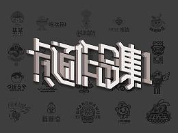 Afly   卡通形象&LOGO合集(一)