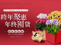 bp花卉年终盛典活动页面年货节