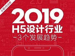 2019,H5的3个设计行业发展趋势!(值得收藏)