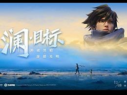 """《王者荣耀》2020年新英雄""""澜""""CG 《目标》"""