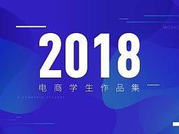 2018年学生电商作品整理-化妆品/家具/灯/零食/男装/鞋
