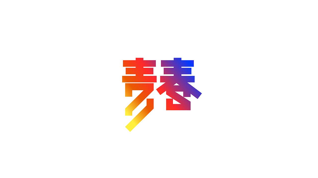 青春-平面 字体 字形 Lee 大马路图片