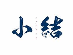 大半年合辑【农药/阴阳/我的世界/banner//闪屏/等等】