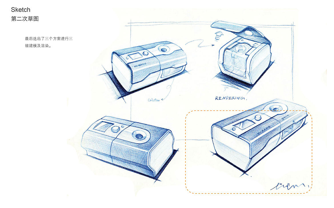 家用医疗产品设计图片