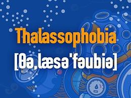 Thalassophobia-深海恐惧症