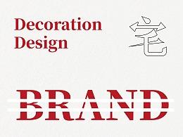 河北庆祥宅装饰设计有限公司品牌形象重塑