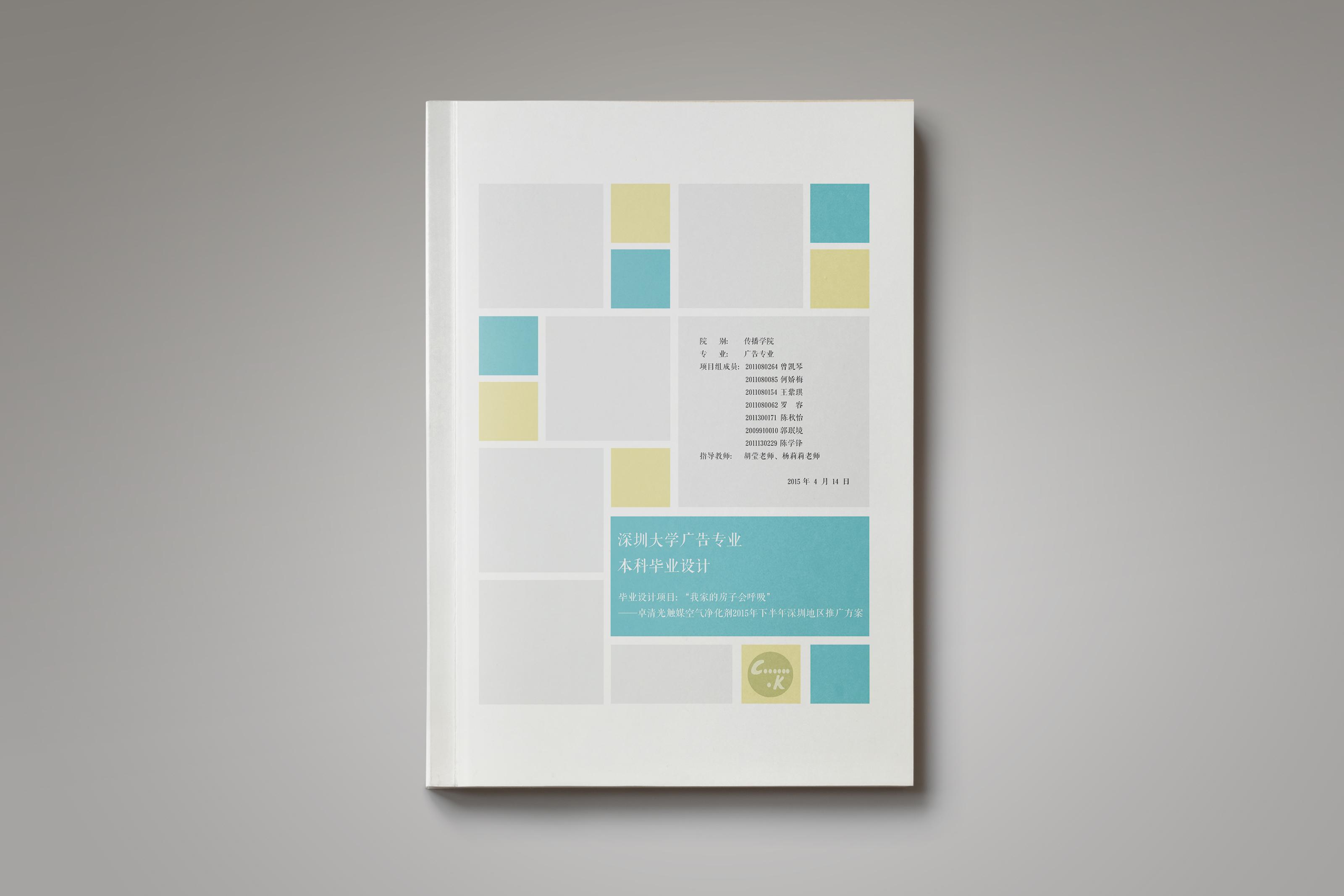 毕业设计ppt排版-文本书
