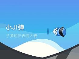 小JI弹-子弹短信表情设计
