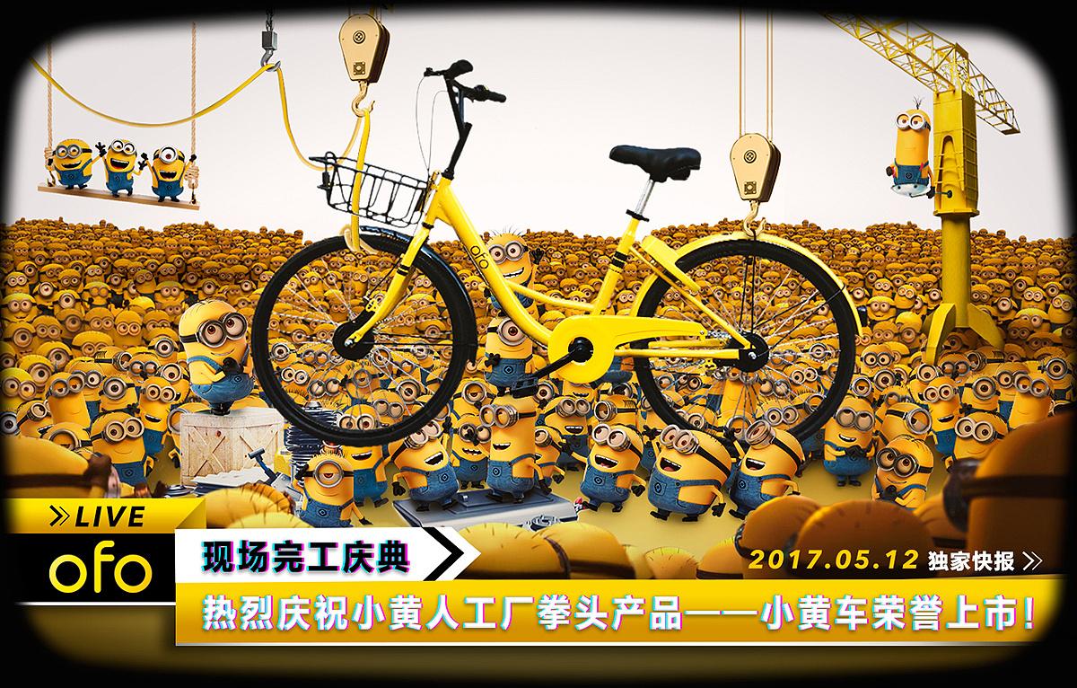 ofo   小黄人×小黄车图片