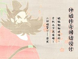《钟馗传奇之岁寒三友》文创周边设计