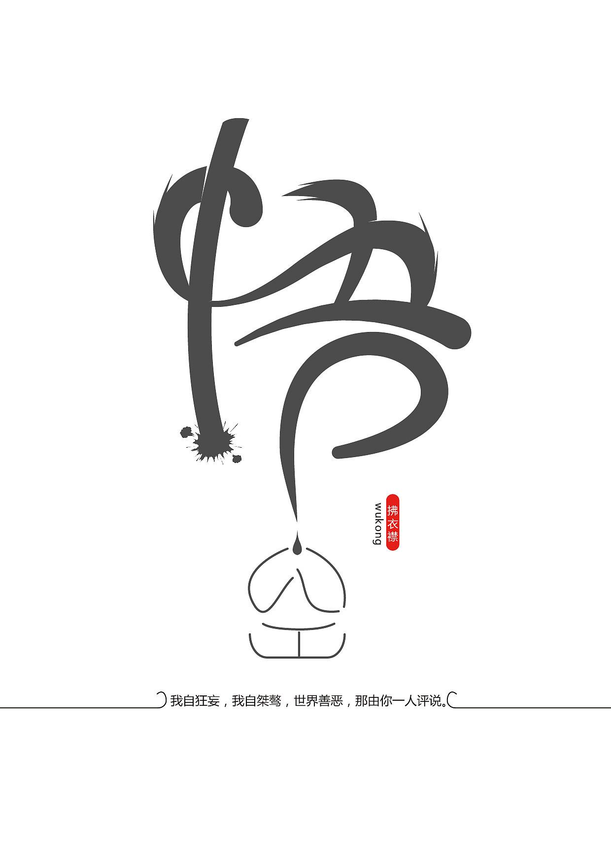 217天前 59 2 0 北京  |  平面设计师 悟字代表桀骜不训的孙悟空-空图片