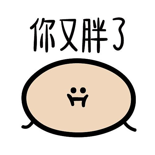 表情|喵魂的肉圆表情包-24