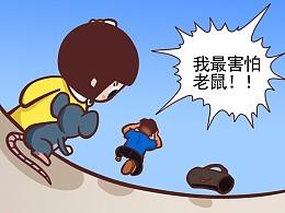 LADY NIU NIU 漫画  《爸爸的弱点》