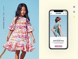 cloudo(棵朵)国际童装