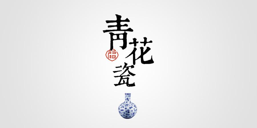【汉字招聘5种字体】古风技巧设计必备、中国大同建筑设计师设计图片