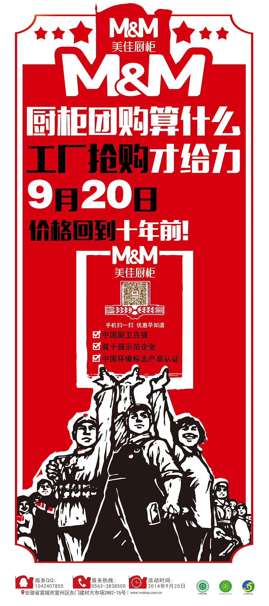 大字报革命x展架设计图片