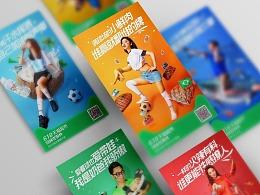 世界杯创意海报