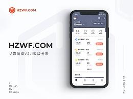 HZWF.COM V2.1职工福利平台改版分享