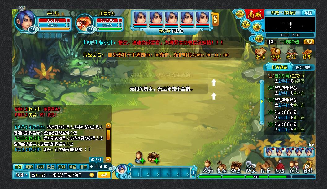 仙侠风游戏界面设计