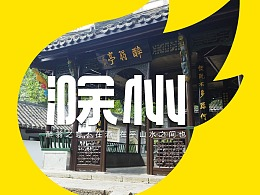 小Z的旅城 · 14载,有你才酷——滁州