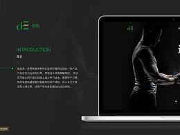 web运动网页设计
