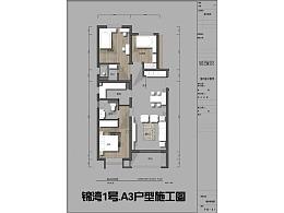 锦湾1号A3户型施工图