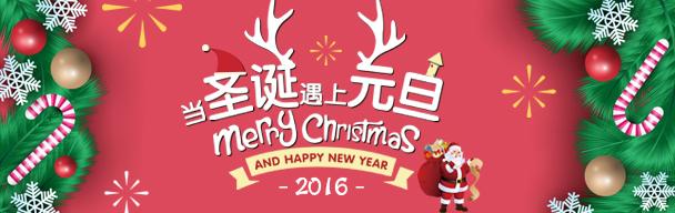 2017速卖通圣诞海报christmas圣诞节2016全屏海报1920