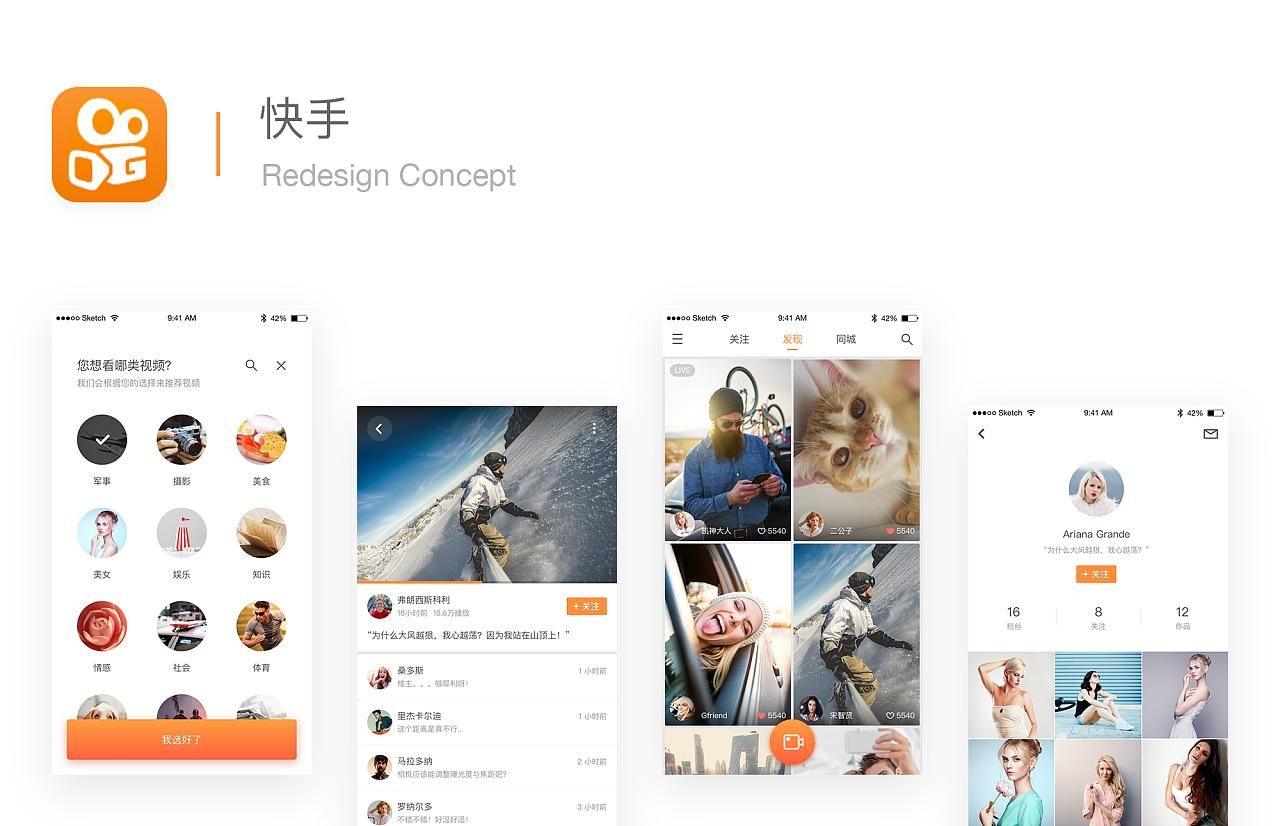 快手 Redesign Concept