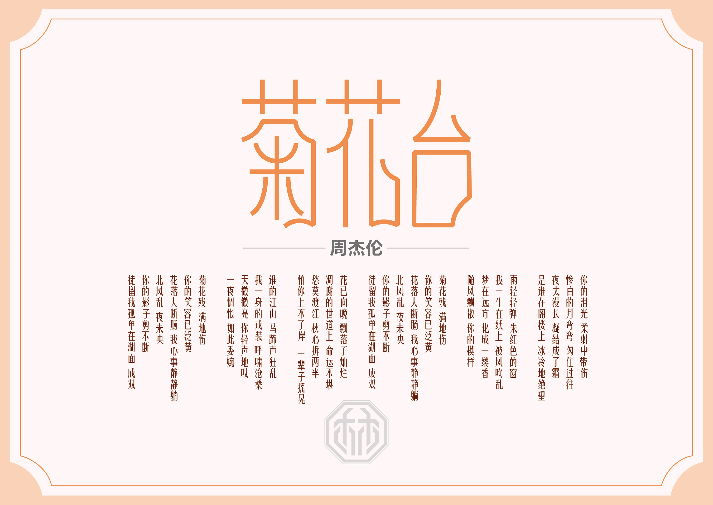 菊花台 古筝曲谱