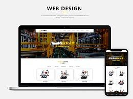 机械设备类web网页设计移动端页面设计
