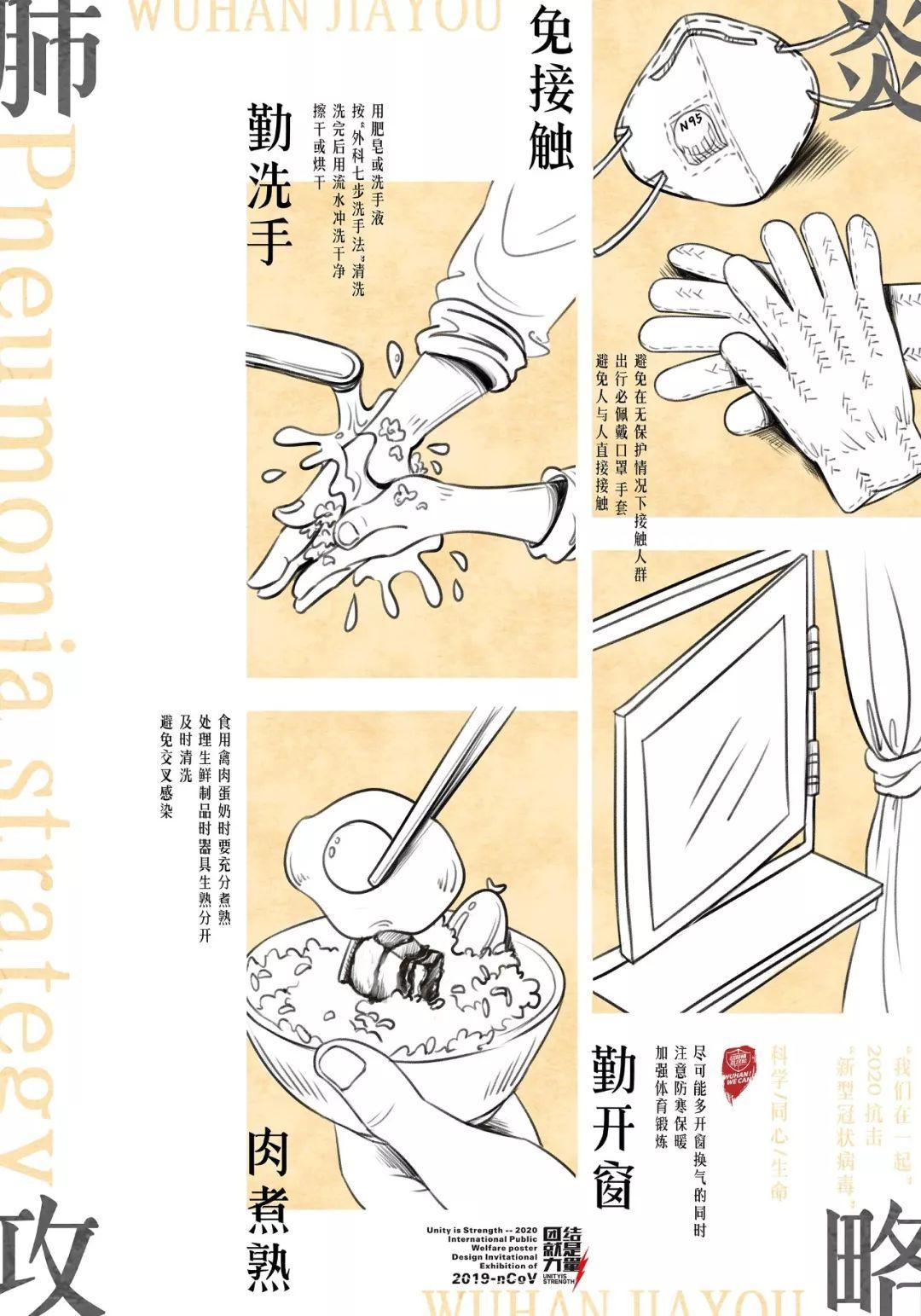 """团结就是力量——2020抗击""""新型冠状病毒""""国际公益海报设计邀请展纪实合集一插图(18)"""