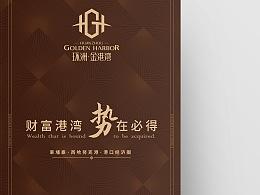 Brochure | 海外地产折页设计