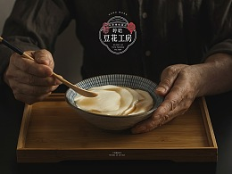 哼哈豆花工坊~中华传统甜品~长沙美食摄影~EMOStudio