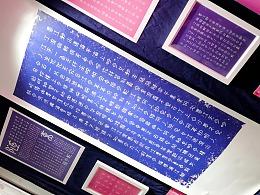 |毕设作品—创字记| 字体设计