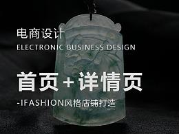 ifashion店铺风格打造-首页详情页