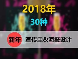 2018年30种最新新年宣传单&邀请函设计