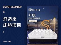 SuperSlumber 床垫项目 酒店民宿