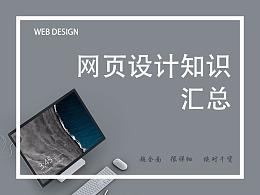 网页知识(常识、排版、色彩、交互、体验)汇总
