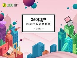 360推广 日化行业