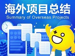 海外项目总结