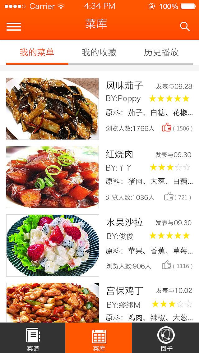 原创APP美食教你做小吃西安美食语音特色图片