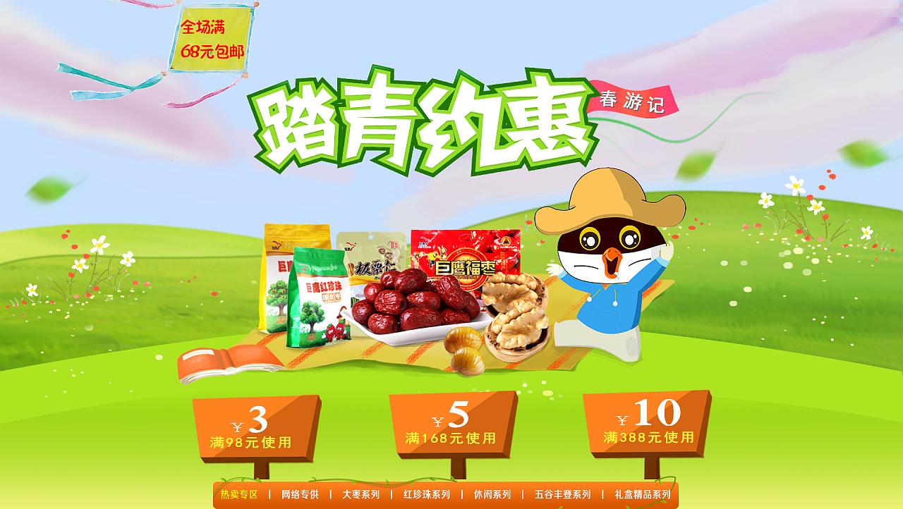 淘宝手绘海报|网页|电商|leizi521 - 原创作品 - 站酷