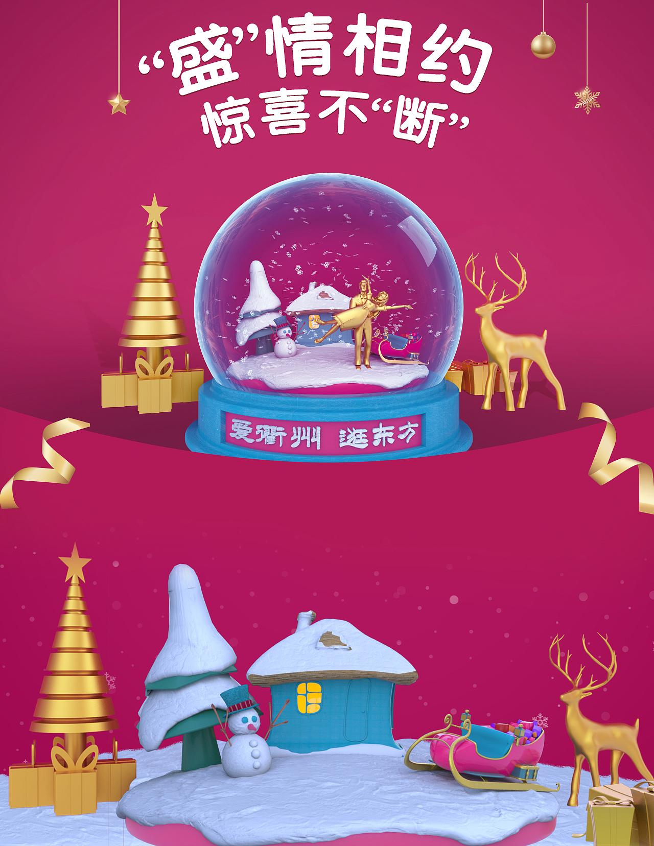 圣诞节海报画面