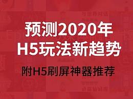 预测2020年H5玩法新趋势?附H5刷屏神器推荐