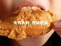 炸鸡品牌——黄林桥品牌形象 by 知行合谊