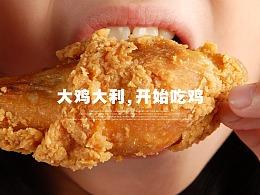 炸鸡品牌——黄林桥品牌形象