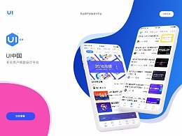 UI中国APP设计大赛参赛作品