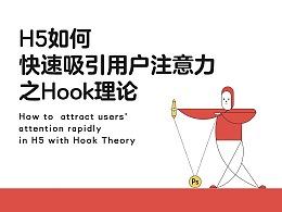 H5如何快速吸引用户注意力之Hook理论