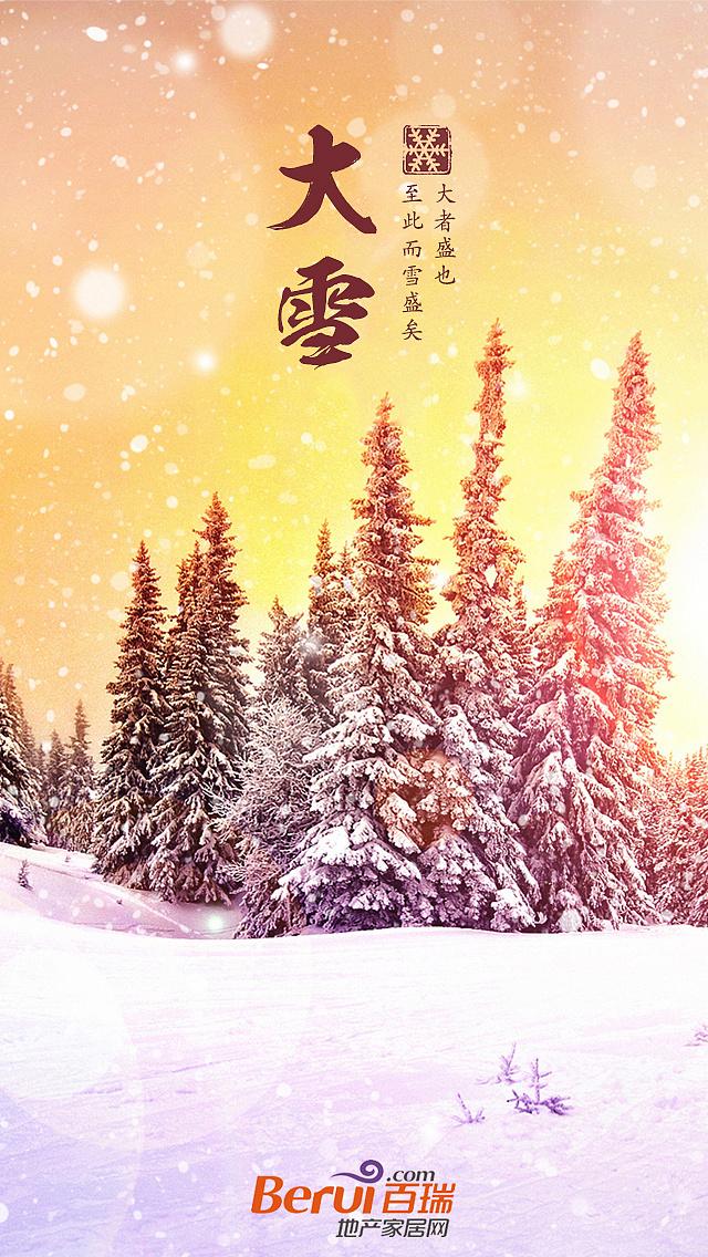 二十四节气·大雪