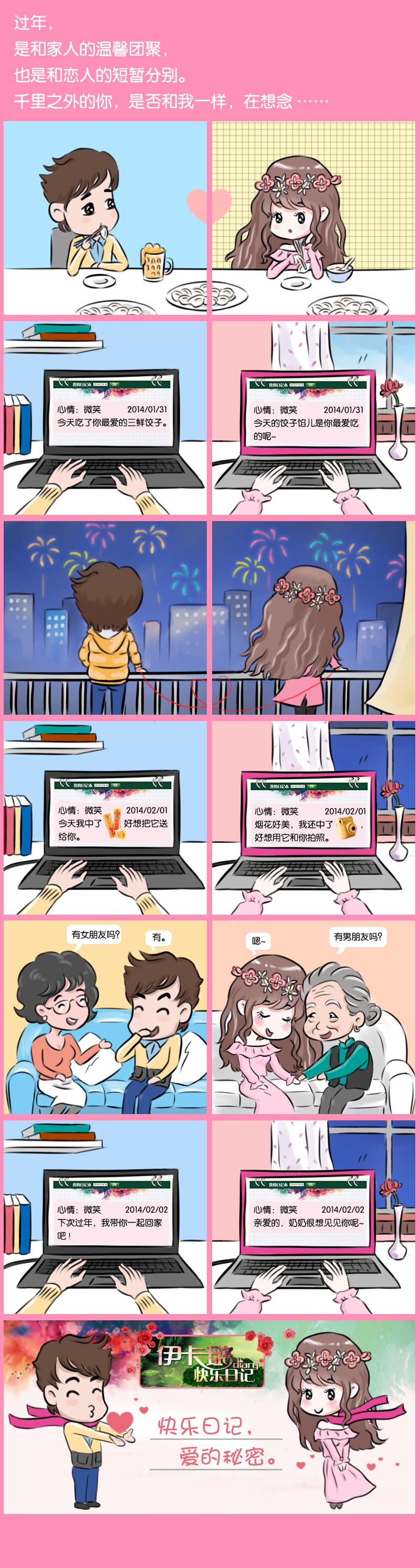 伊卡璐情侣日记漫画